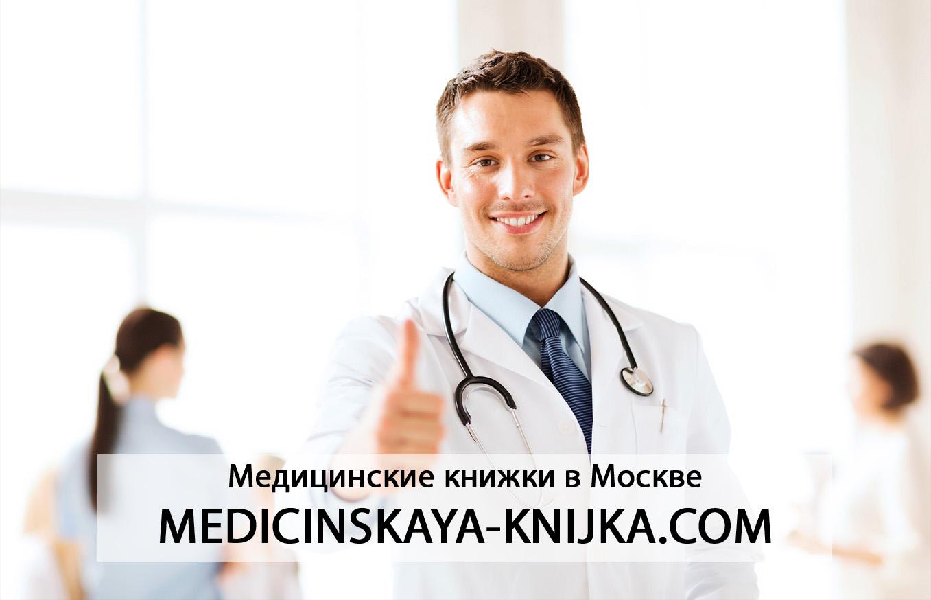 Быстро получить медицинскую книжку в Кубинке